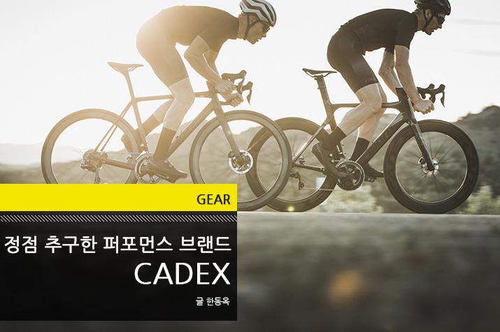 Gear_Cadex_tl.jpg