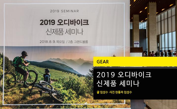 gear_2019od_til.jpg