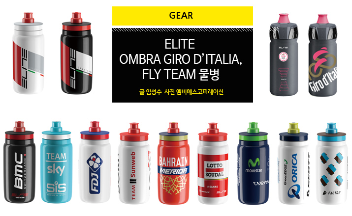 gear_elite_fly_bottle_T.jpg
