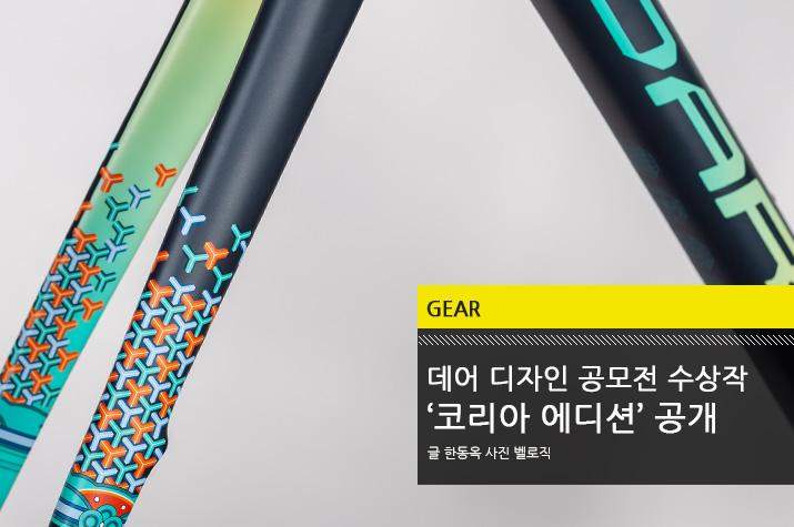 Gear_Darebike_KOREA_edition_tl.jpg