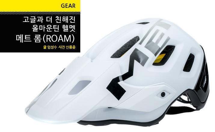gear_met_roam_til.jpg