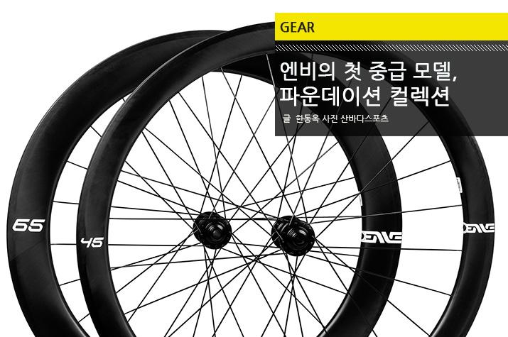 Gear_ENVE_Foundation_tl.jpg