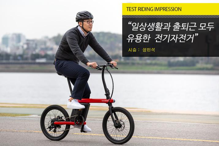 test_camino_rider.jpg