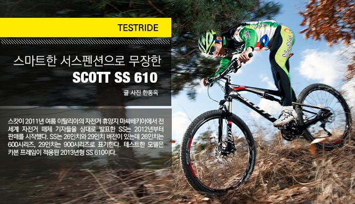 Title_testride_scott_spark.jpg