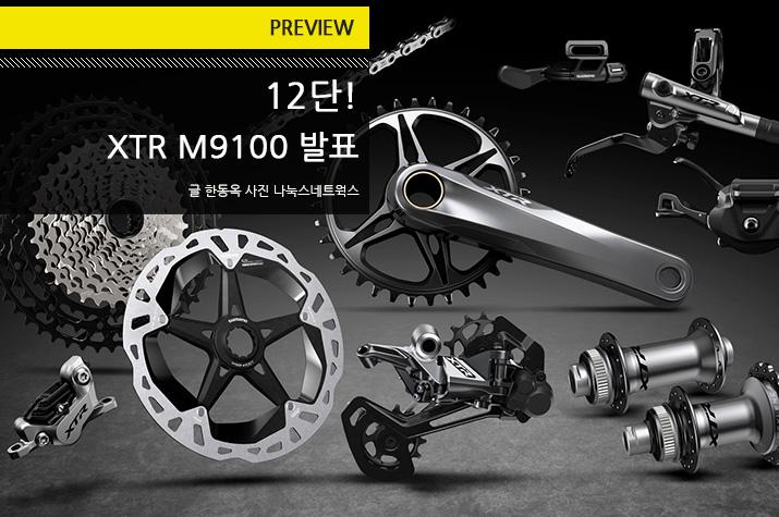 gear_2019-XTR_M9100_tl.jpg
