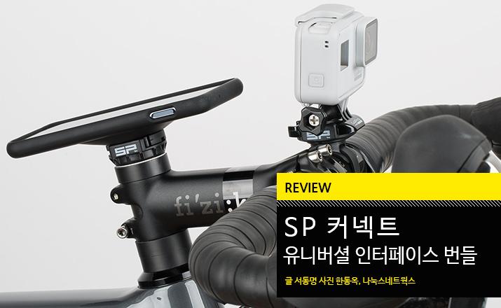 Review_SPconnects_bike_bundle_tl.jpg