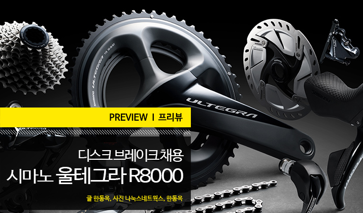 preview_Ultegra_R8000_tl.jpg