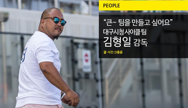 People_Rei-Hyungil-Kim_tit.jpg