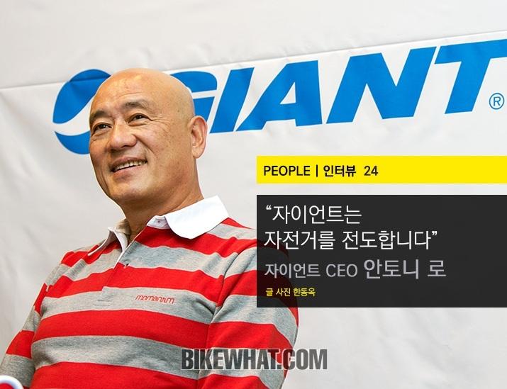 interview_giant_ceo_antony_lo_tl.jpg