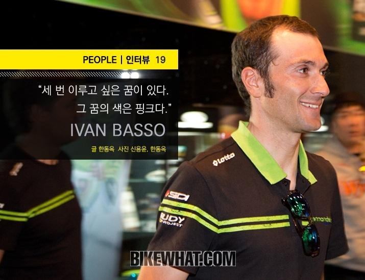 interview_Ivan_Basso_tl.jpg
