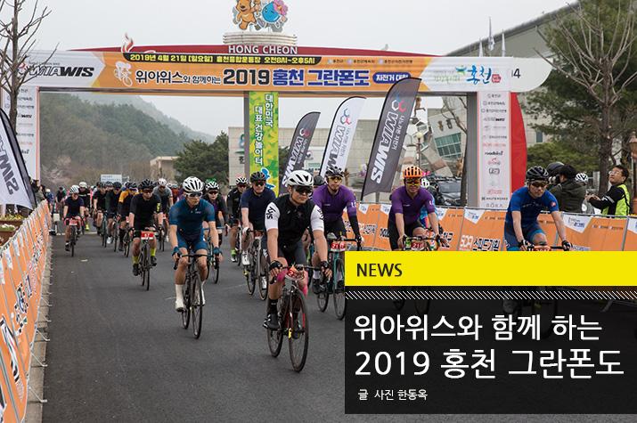 news_wiawis_hongscheon_tl.jpg