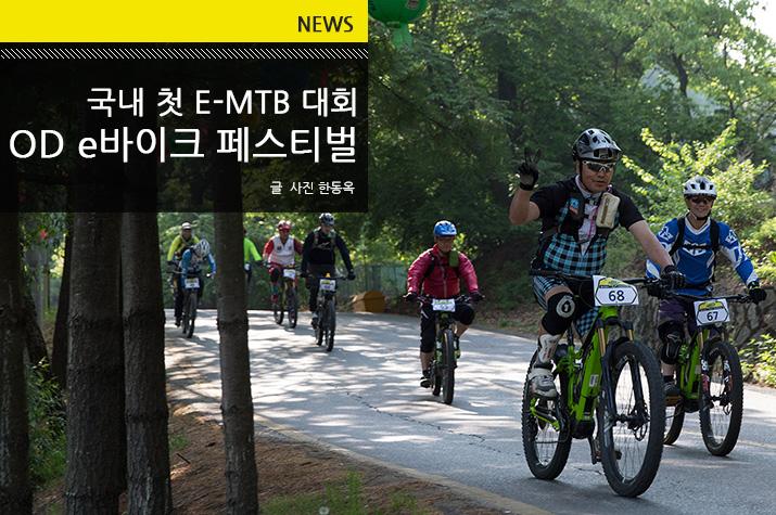 News_OD_EF_tl.jpg