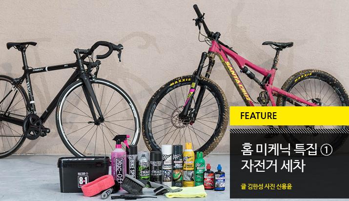 bikewash_title.jpg
