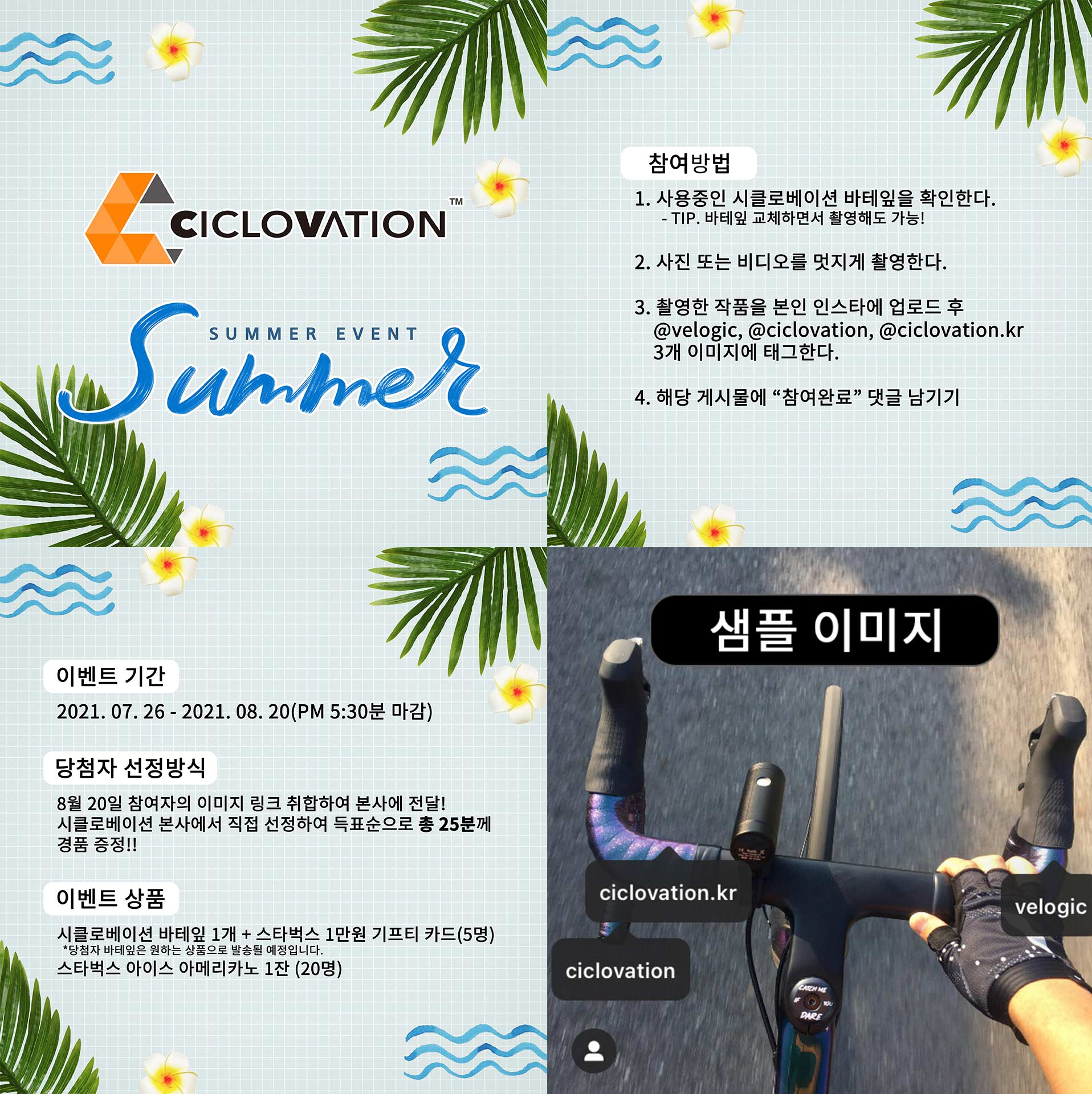 news_Ciclovation_1